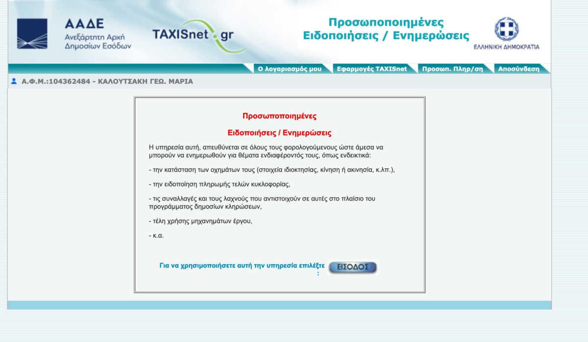 Φορολοταρία Σεπτεμβρίου : Ανακοινώθηκαν οι νικητές των 1.000 ευρώ 1