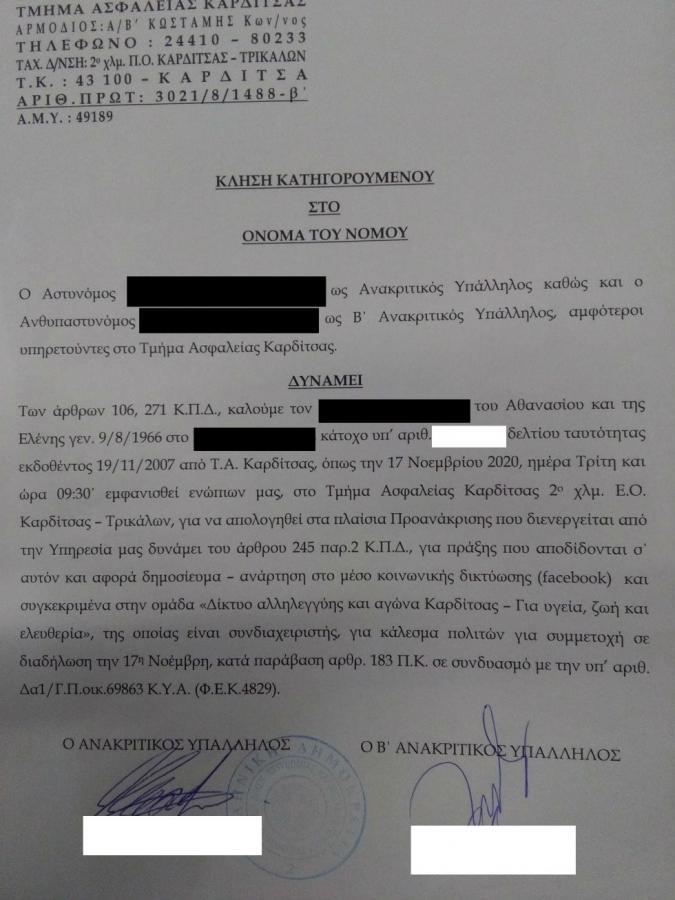 Πολυτεχνείο : Οι απαγορεύσεις και οι διαταγές για την 17η Νοέμβρη δημιουργούν πολεμικό κλίμα 17