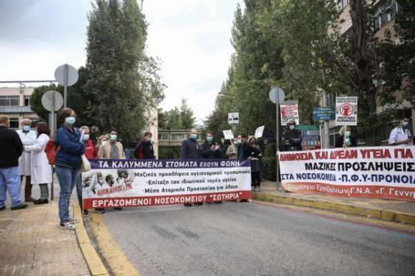 «Τα καλυμμένα στόματα έχουν φωνή» – Διαμαρτυρίες εργαζομένων σε δημόσια νοσοκομεία της χώρας 3