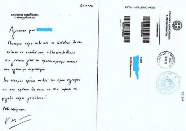 Lockdown : Τι λέει η 10χρονη που έστειλε το γράμμα στον πρωθυπουργό – «Θέλω να τον συναντήσω» 1