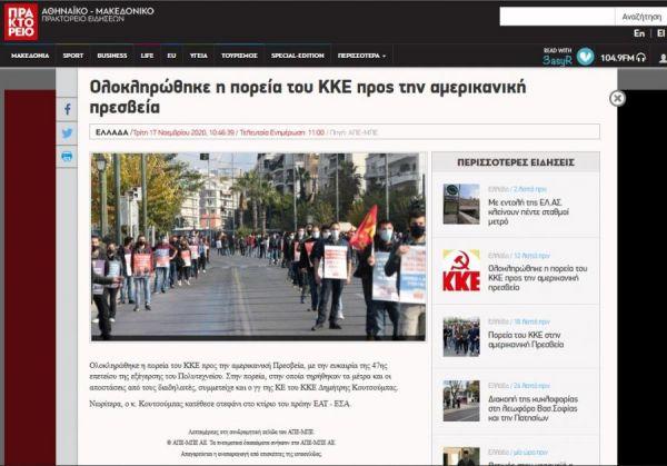 Ατόπημα ΑΠΕ – ΜΠΕ με fake φωτογραφία από την πορεία του ΚΚΕ – Προβοκάτσια καταγγέλλει ο Περισσός 1